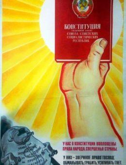 «У нас в конституции воплощены права народа свершенья страны. У них …»Худ. Б.Ефимов 86х57 «Плакат» 1977г.