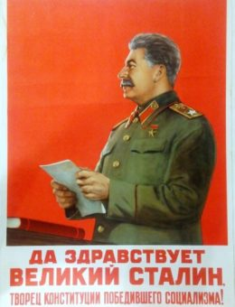 «Да здравствует великий Сталин творец конституции…» Художник Н.Денисов 80х57 «Искусство» 1950г