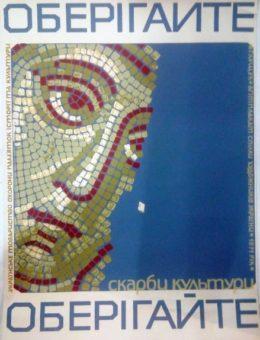 «Оберiгайте скарби культури !» художник Ф. Глущук 86х62 Агитплакат 1971г