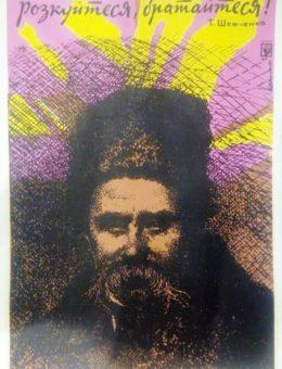 «Розкуйтеся, братайтеся !» Художник Гавриленко 87х61 Агитплакат Киев