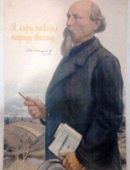 «Я лиру посвятил народу своему» Художник В.Иванов 88х58 Москва 1952г