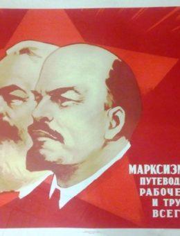 Марксизм-Ленинизм-путеводная звезда рабчего…» Художник В.Сачков 58х86 ИЗОГИЗ 1961г