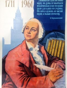 1711-1961 Ломоносов страстно любил науку, но думал и заботился ….» Художник Э.Арцрунян 92х63 ИЗОГИЗ 1961г.