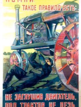 «Помни такое правило есть, не заглушив двигатель под трактор не лезь» Художник Е.Анискин т.50 000 Москва 1956г