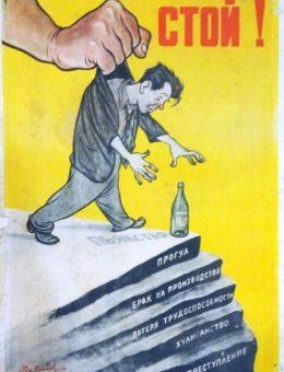 Антиалькогольный плакат СТОЙ ! Худ. Б.Ефимов и Н.Долгоруков 60х41 тир 300 000 ИЗОГИЗ 1954г.