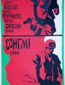 Антиамериканский плакат Герiнка, Лiдiце ,…Сонгмi Худ. В.Гавриленко, Р.Кириченко и В.Шостя Агитплакат Киев 1969г.