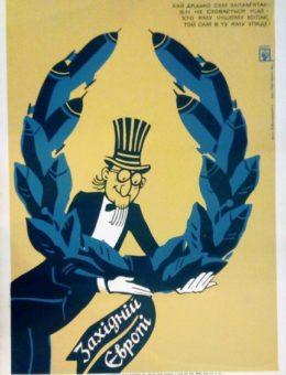 Антиамериканский плакат Хай дядько Сем запам ятає… Захiднiй Європi Худ. Гавриленко 87х63 тир. 2 000 Киев 1984г.