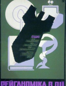 Антиамериканский плакат Рейганомика в действии Худ. В.Гавриленко 82х59 Агитплакат Киев 1985г.