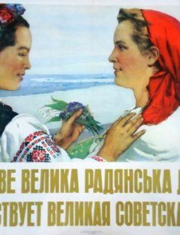 Да здравствует великая советская дружба !Худ. Н. Терещенко 56х84 тир. 200 000 ИЗОГИЗ 1954г