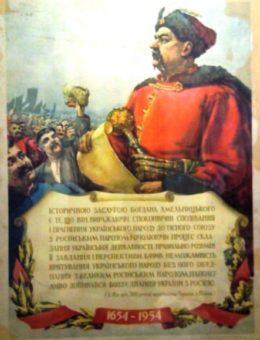 Iсторичною заслугою Богдана Хмельницького… Худ.В.Яланский 100х75 тир. 75 000 Киев 1954г