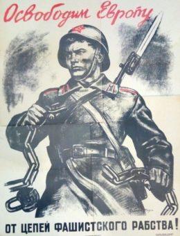 Освободим Европу от цепей фашистского рабства ! Худ. И.Тоидзе 72х51 т. 25000 Москва Ленинград 1945г.
