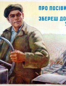 Про посiви краще дбай, збереш добрий урожай ! Худ.Н.Божко 60х84 тир. 50 000 Киев 1955г.
