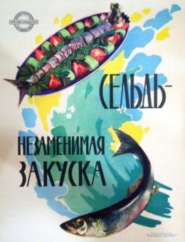Рекламный плакат Сельдь незаменимая закуска ! Худ. Х.Филимонов 59х46 тир 30 000 Росторгреклама 1960г.