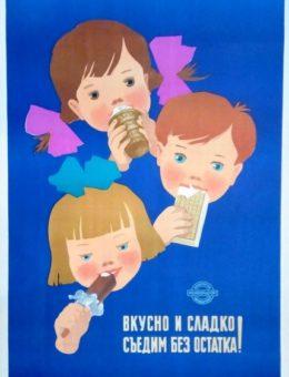Рекламный плакат Вкусно и сладко съедим без остатка ! Худ.Моверман и Грешников 60х42 т. 30 000 Росторгреклама 1960г