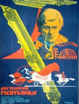 Рекламный плакат фильма Достояние республики Худ А.Лемещенко 87х55 Рекламфильм 1972г