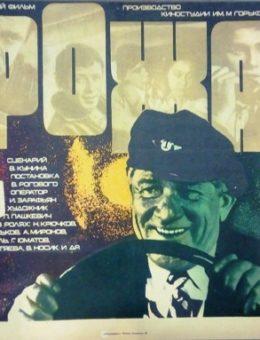 Рекламный плакат фильма Горожане Худ. В.Михайлов и В.Шестаков 84х55 Рекламфильм 1976г.