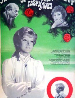 Рекламный плакат фильма Любимая женщина механика Гаврилова Худ.Е.Киверина 82х57 Реклфильм 1981г.