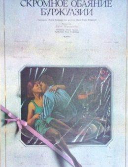 Рекламный плакат фильма Скромное обаяние буржуазии Худ.Ю.Боксер 86х54 Рекламфильм 1987г