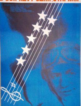 Рекламный плакат фильма В бой идут одни старики Худ. А.Шамаш 86х54 Рекламфильм 1974г