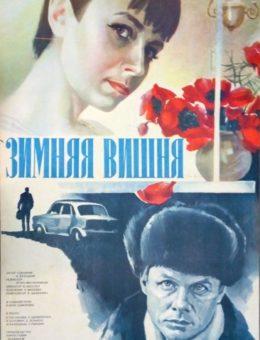Рекламный плакат фильма Зимняя вишня Худ. В.Михайлюк 86х53 Рекламфильм 1985г