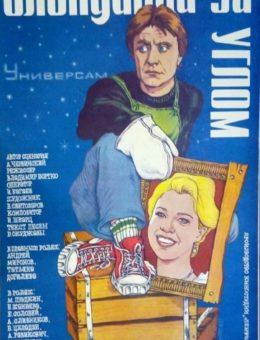 Рекламный плакат кинокомедии Болондинка за углом Худ. К.Борисов 87х53 Рекламфильм 1984г