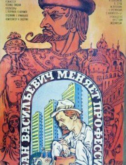 Рекламный плакат кинокомедии Иван Васильевич меняет профессию Худ. К.Борисов 87х54 Рекламфильм 1987г