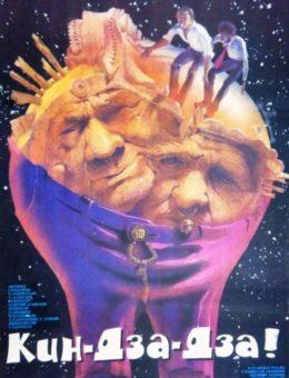 Рекламный плакат кинокомедии Кин -Дза -Дза ! Худ. Ильин-Адаев 86х53 Рекламфильм 1986г