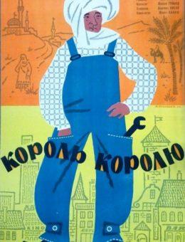 Рекламный плакат кинокомедии Король королю Худ В.Соловьев 89х56 Рекламфильм 1964г