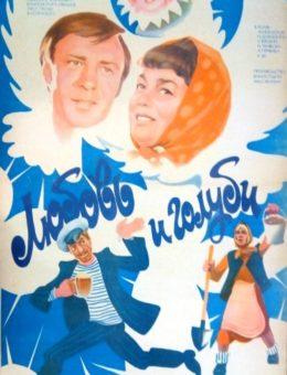 Рекламный плакат кинокомедии Любовь и голуби Худ. А.Улымов 82х54 Рекламфильм 1984г