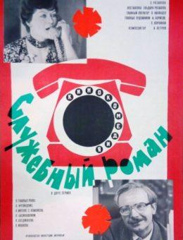 Рекламный плакат кинокомедии Служебный роман Худ. В.Сачков 80х55 Рекламфильм 1977г