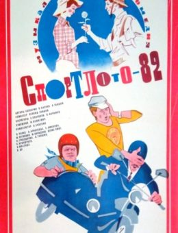 Рекламный плакат кинокомедии Спортлото 82 Худ. В.Сачков 80х55 Рекламфильм 1982г