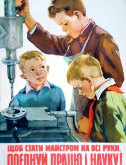 Щоб стати майстром на всi руки… Худ. С.Низовая 84х58 т. 7000 Киев 1959г