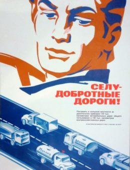 Селу—добротные дороги ! Худ.Б.Решетников 87х55 т.100 000 Москва 1983г.