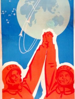 Восток-3, 11серпня, Восток-4, 12серпня 1962г. Слава ком партии р союзу! 110х60 Киев 1962г.