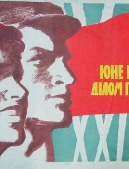 Юне племя трудове, дiлом партii живе Худ. В .Бескакотов 61х102 т. 50000 Киев 1965г.