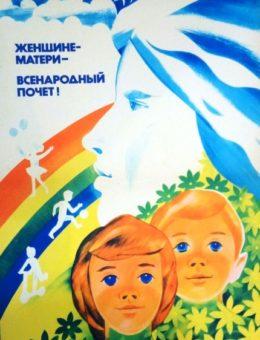 Женщине матери всенародный почет ! Худ. И.Черняк 60х42 тир.15 000 РСФСР 1987г.