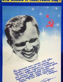Это слово к тебе, товарищ! Худ. В.Арсеенков 84х55 т. 80 000 Москва 1981г.