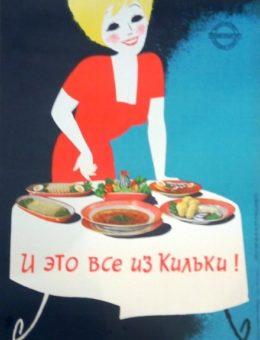 Рекламный плакат «И это все из кильки» Худ. А.Калабин и Э.Филимонов Москва -1964.