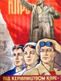 «Под руководством КПРС вперед, к полной победе коммунизма !» Худ. Р.Багаутдинов, Л.Лящук и О.Семенко 100х59 Тир 50 000 Киев 1957г
