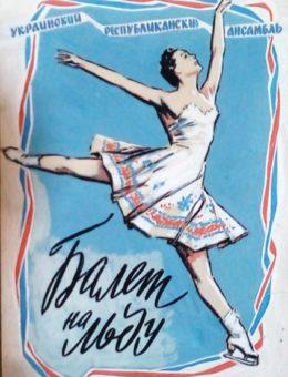 Рекламный плакат «Балет на льду» Художник А.Иовлев. Гуашь, акварель 1963г.