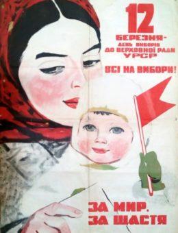 «12 марта — день выборов…Все на выборы! За мир, за счастье.» Худ. Г.Валюев 100х70 Тир. 75 000 Киев 1966г.