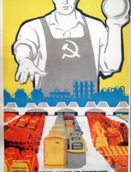 «Це не факiр, не чарiыник, це наш радянський трудiвник …» Худ.О.Семенко 103х62 Тир 18 000 Киев 1964г