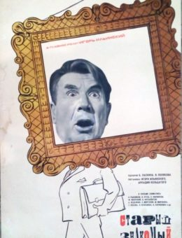Рекламный плакат кинокомедии «Старый знакомый» Худ. Н.Челищева 88х55 Рекламфильм 1969г.