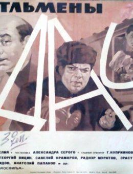 Рекламный плакат кинокомедии «Джентльмены удачи» Худ. П.Золотаревский и А.Евсеев 56х86 Рекламфильм 1972г.
