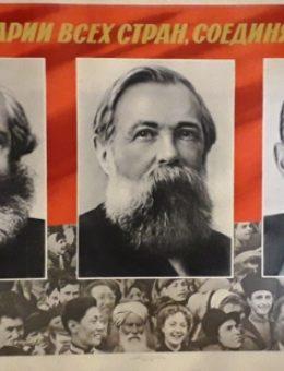 «Пролетарии всех стран, соединяйтесь !» Художник Б.Березовский 56х110 ИЗОГИЗ 1963г