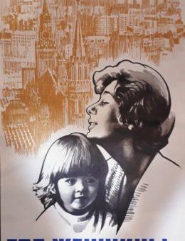 «Год женщины» 95х60  Москва 1975г.