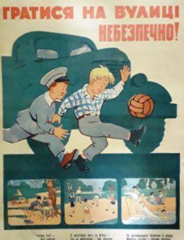«Играть на улице НЕБЕЗОПАСНО!»70х47 тир. 20 000 Киев 1961г.