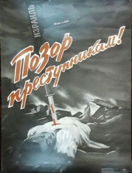 Антиамериканский плакат «Позор преступникам !»Худ.В.Корецкий и А.Галкин 65х49 Москва 1982г