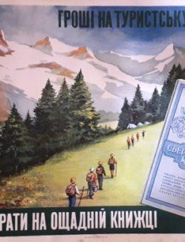Рекламный плакат «Деньги на туристические путешествия можно собрать на сберкнижке» Художник М.Турчин 60х90 УРСР 1960г.