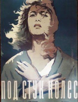 Рекламный плакат фильма «Под стук колес» Художник Е.Гребенщиков 100х64 Рекламфильм 1959г.